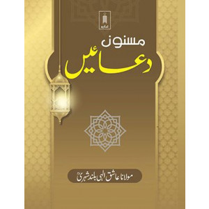 Masnoon Duaein URDU - Pocket