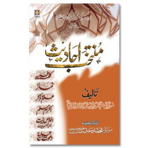 Muntakhab Ahadith URDU - A Selection of Ahadith Relating to the Six Qualities of Dawat and Tabligh