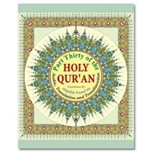 Part Thirty of The Holy Quran - Pocket Colourful