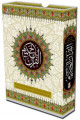 Holy Quran with Colour Coded Tajweed Rules and Manzils - Ref. 23 MEDIUM (13 Lines per page) Size 20 x 14.5 cm