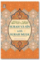 Surah Yaseen - with Surah Mulk - Arabic Text, English Translation and Roman Transliteration